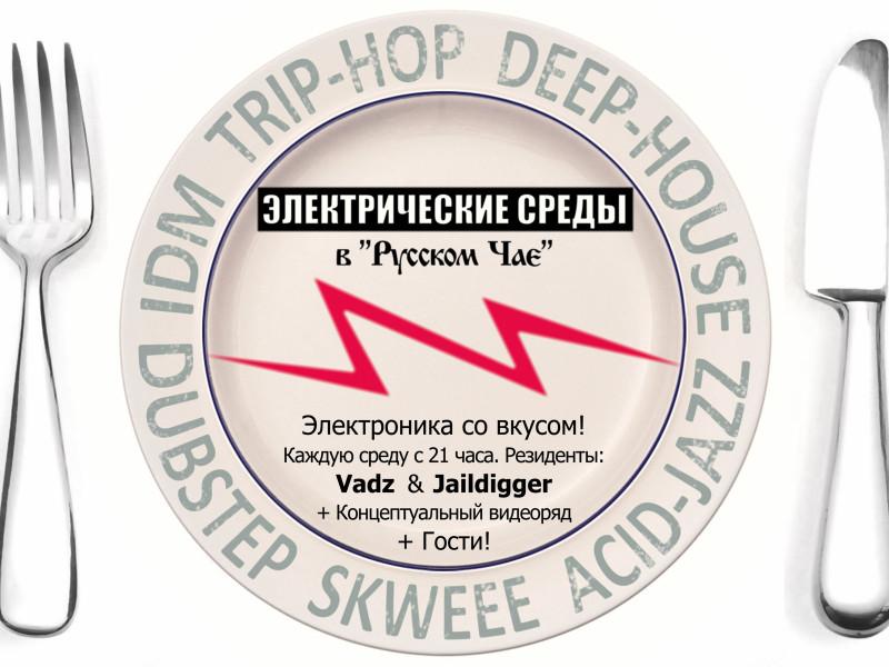 Электрические Среды в Русском Чае